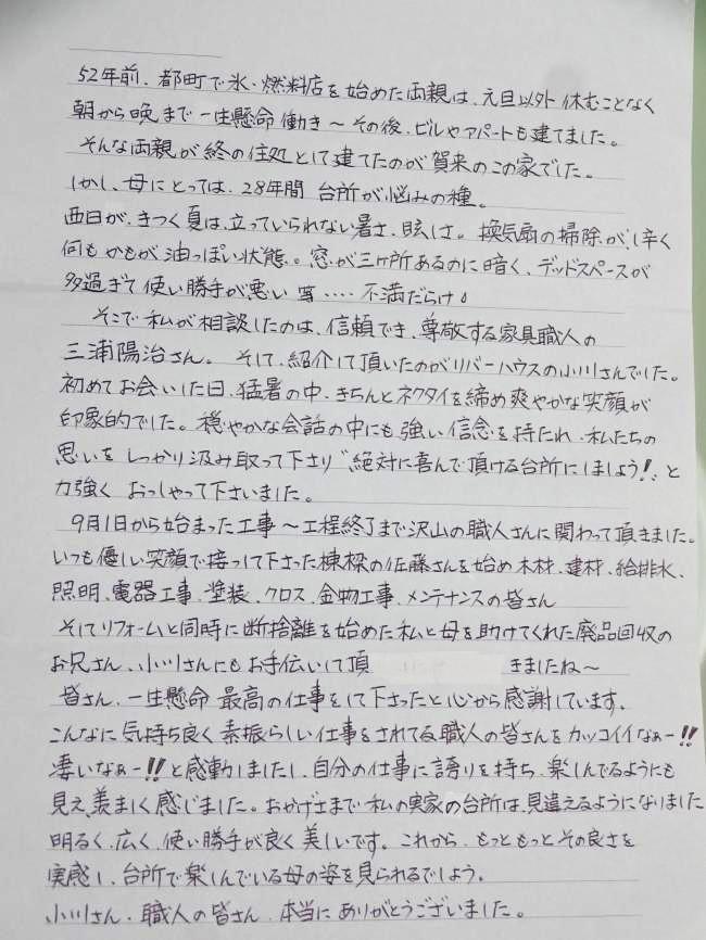 2016 9 21 kotoba no201.JPG