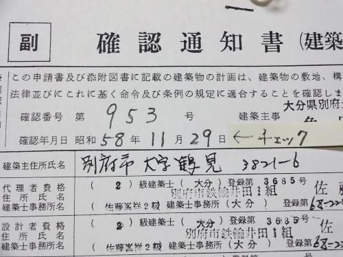 20160510-kakuninn-101.JPG