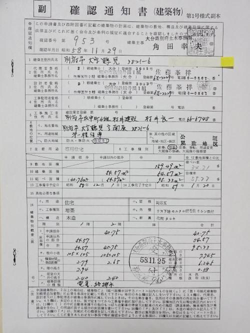 20160510-kakuninn-102.JPG