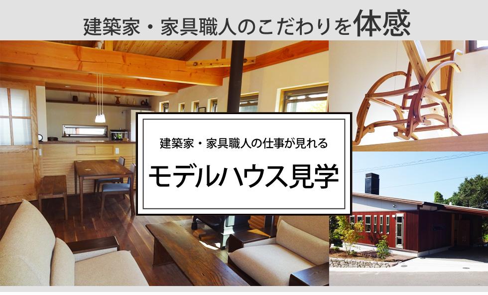 リバーハウスの建築家と家具職人のこだわりのモデルハウスをご紹介します。