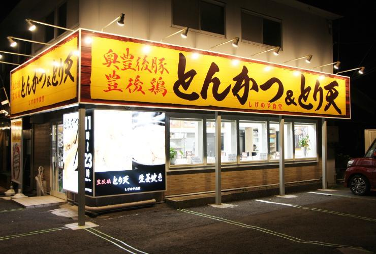 丸重ラーメン5周年を迎えて、新たに2号店をオープンそれがなんと「とんかつ店」